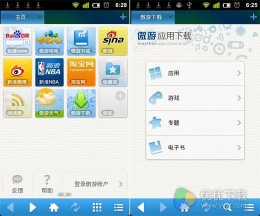 傲游手机浏览器安卓版 v5.0.3 - 截图1