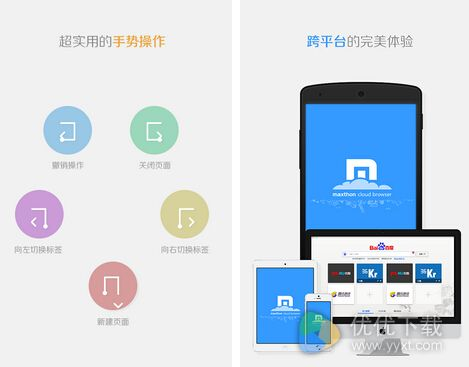 傲游云浏览器 for Android版 v5.0.3 - 截图1