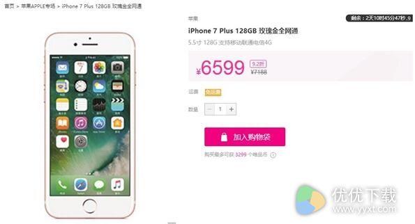 6599元 iPhone 7 Plus大降价!
