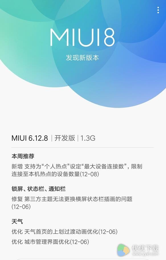 小米5升级Android7.0公测