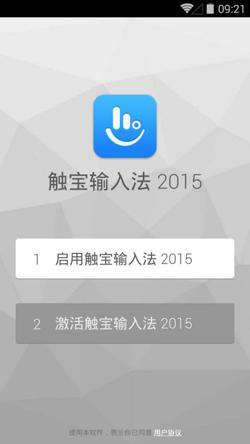 触宝输入法安卓版 v5.8.6.5 - 截图1