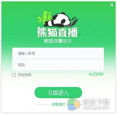 熊猫TV弹幕助手绿色版 v2.0.2.1061 - 截图1