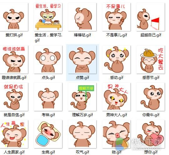 黑眼猴学霸日常QQ表情包