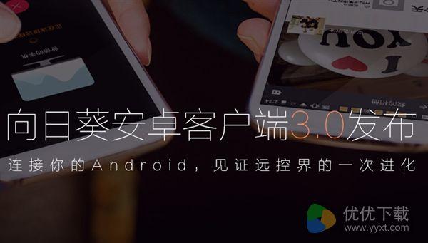 向日葵安卓3.0正式版发布:手机控制手机