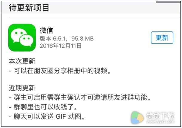 iOS微信6.5.1更新了什么?