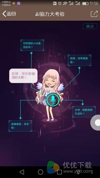 厘米人AI app安卓版 v6.6.1