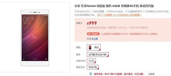 红米Note4双12大促:暴降200元