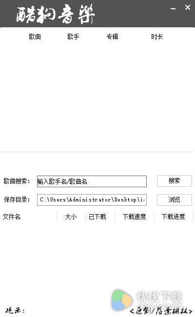 酷狗音乐无损付费歌曲下载工具绿色版 v7.0 - 截图1