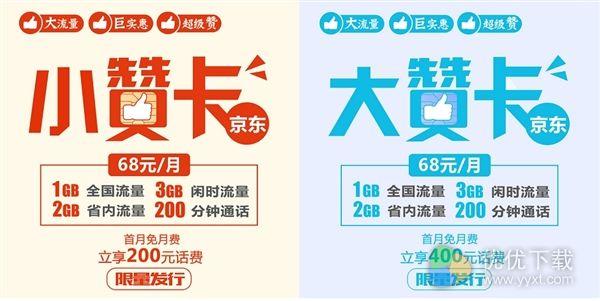 浙江联通推出京东大/小赞卡
