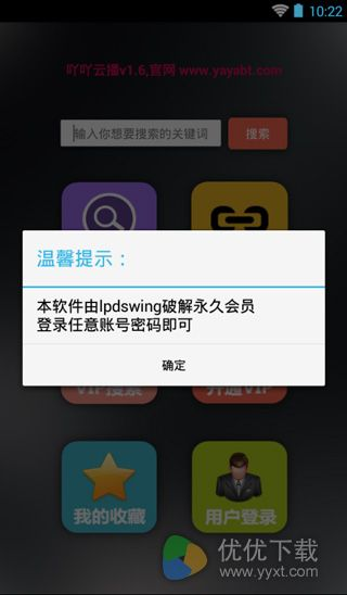 吖吖云播安卓版 v1.7