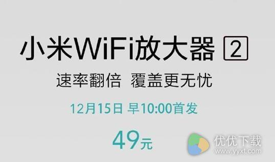 小米Wi-Fi放大器2多少钱?