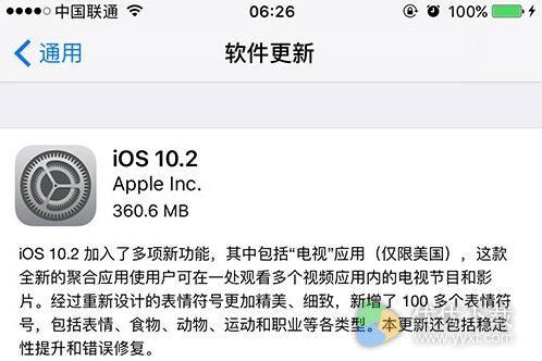 苹果iOS10.2正式版固件下载大全