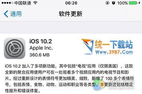 iOS10.2正式版更新内容