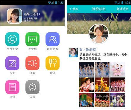 宝贝安app安卓版 v4.2.5 - 截图1