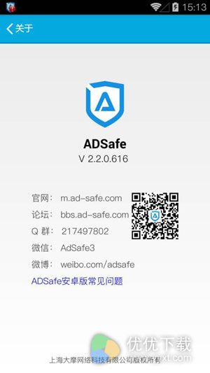 ADSafe净网大师安卓版 v3.1.2 - 截图1