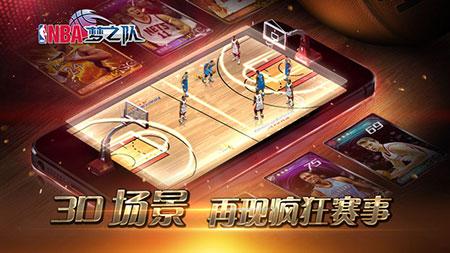 NBA梦之队 ios版 v11.0 - 截图1