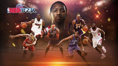 NBA梦之队 ios版 v11.0