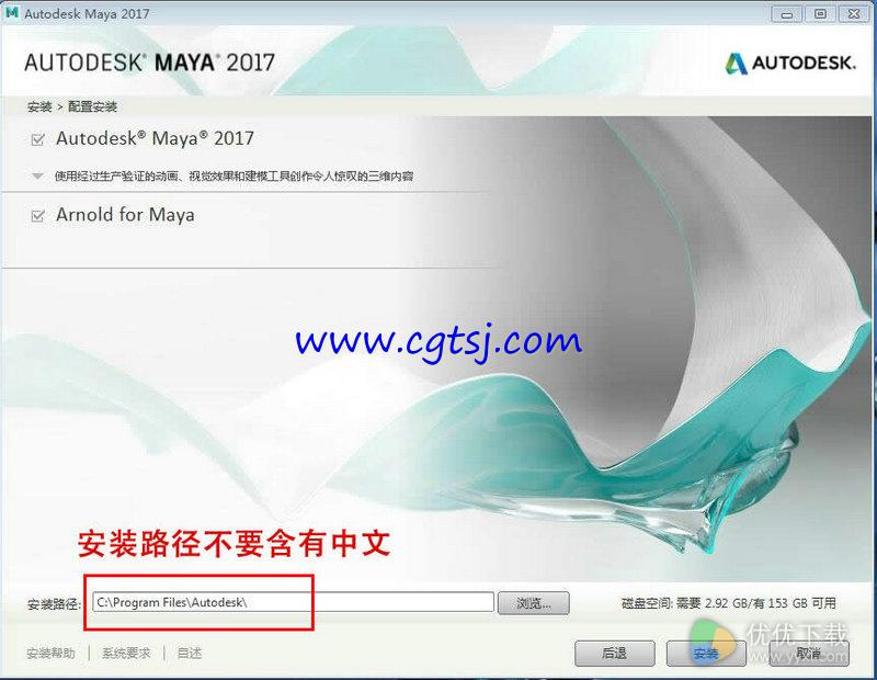Maya2017怎么安装激活?