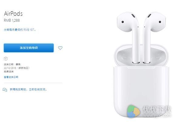 AirPods耳机价格多少?