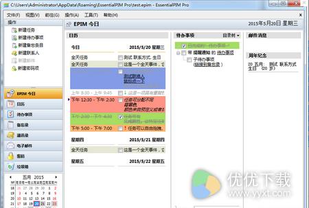 EssentialPIM Pro最新版 V7.2 - 截图1