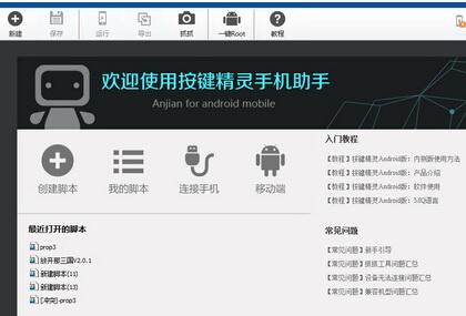 按键精灵手机助手PC版 v3.1.7 - 截图1