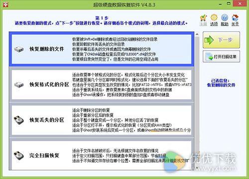 超级硬盘数据恢复软件 V4.8.6 简体中文版 - 截图1