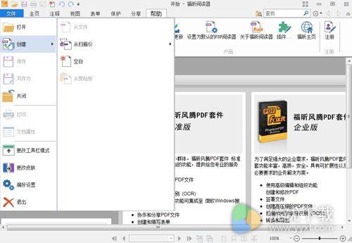 福昕PDF阅读器中文版 v7.3.5.315 - 截图1