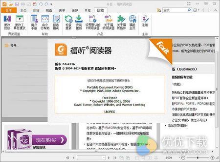 福昕PDF阅读器官方版  v7.2.7.1106 - 截图1