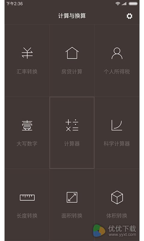 小米计算器安卓版 v10.0.3