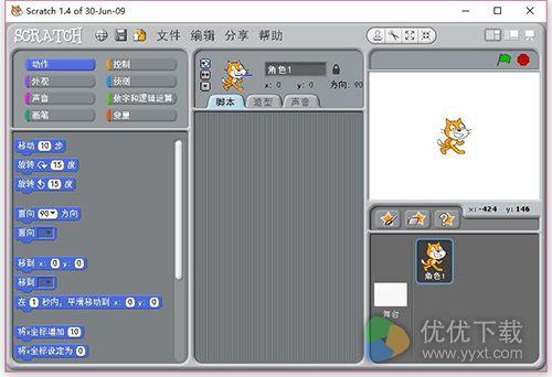 Scratch中文版 v2.0 - 截图1