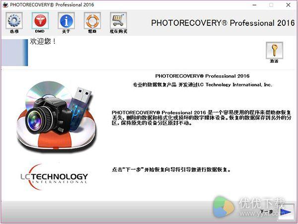 PHOTORECOVERY Pro 2016中文版