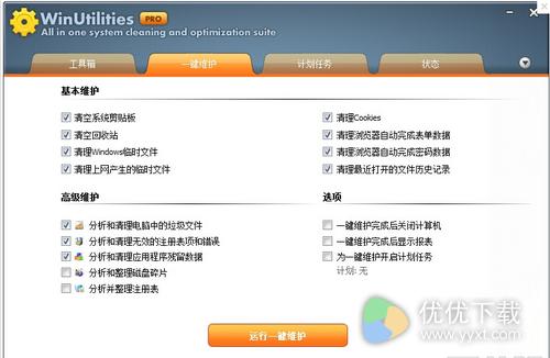 WinUtilities Pro官方版 v13.23 - 截图1