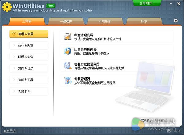 WinUtilities Free中文版下载