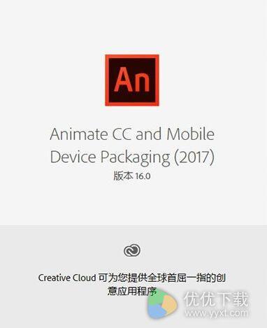 Adobe Animate CC 2017离线安装激活教程