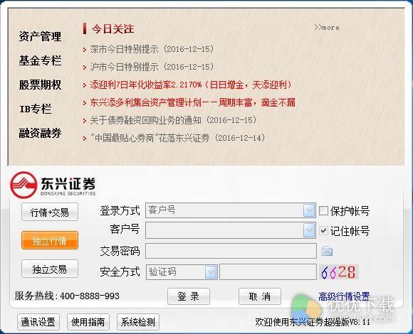 东兴证券超强版 v8.11 - 截图1