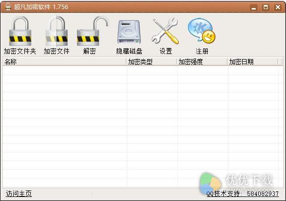 超凡文件夹加密软件 v1.756 - 截图1