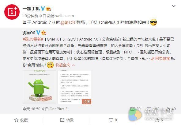 一加3手机升级安卓Android7.0