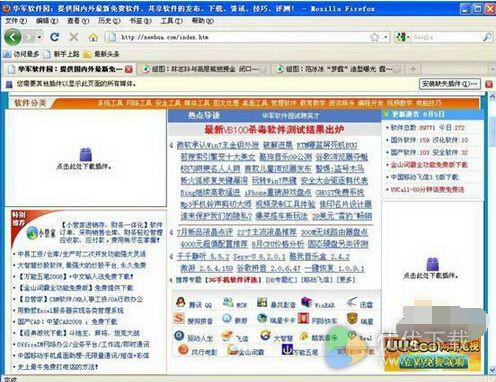 Mozilla Firefox (源码开放浏览器)简体版 - 截图1