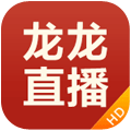 龙龙直播tv电视版 v5.6.1