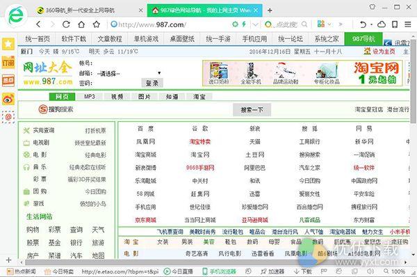 360浏览器超速版测试版 v8.2.1.328 - 截图1