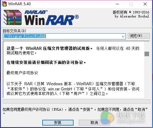 winrar 64位中文无广告版 v5.4 - 截图1