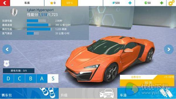 狂野飚车8极速版 v4.1.2 - 截图1