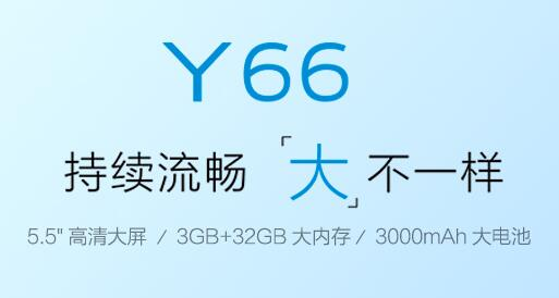 vivo Y66配置性能怎么样?