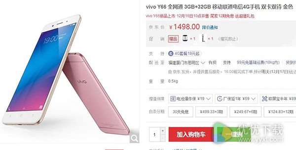手机vivoY66多少钱