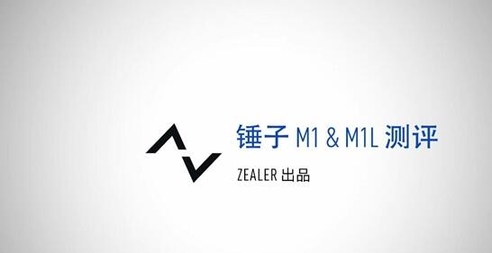 锤子Smartisan M1/M1L视频评测
