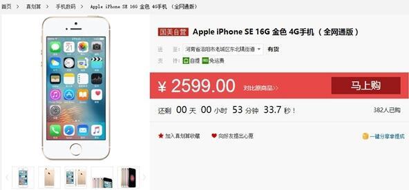 iPhone SE降价多少