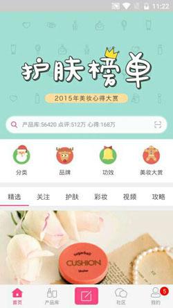 美妆心得for Android版 v8.0.7 - 截图1