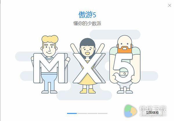 傲游云浏览器5绿色版 v5.0.2.1000 - 截图1