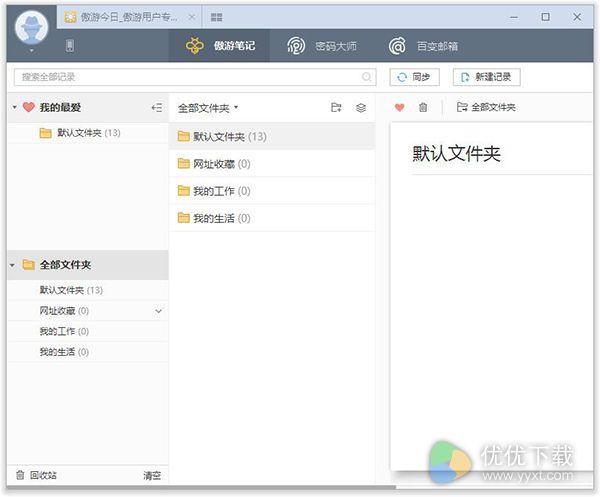 傲游云浏览器5绿色版 v5.0.3.1200 - 截图1