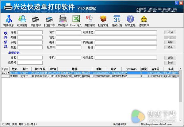 兴达快递单打印软件联盟版下载